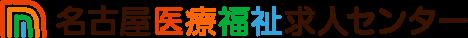 名古屋医療福祉求人センター|愛知で医療福祉に特化した求人・転職サイト