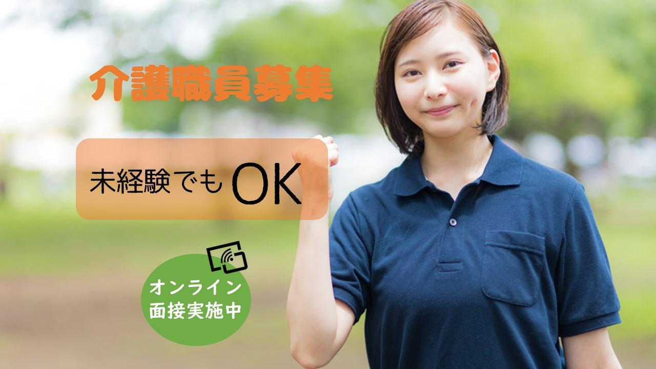(正)安定の業界最大手企業で!これから介護の資格をとりたいあなた!<愛知県名古屋市緑区>【T-166】 イメージ