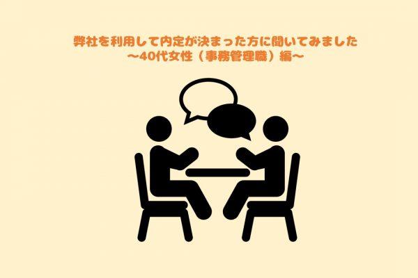 転職成功体験談 イメージ