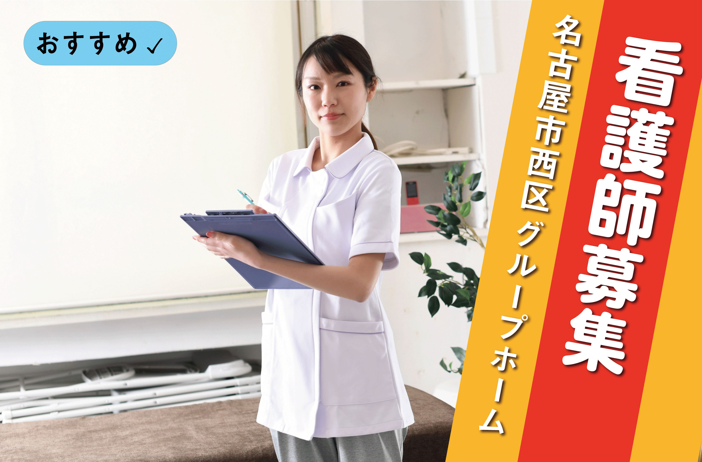 看護師(パート)グループホーム<名古屋市西区>【S-83】 イメージ