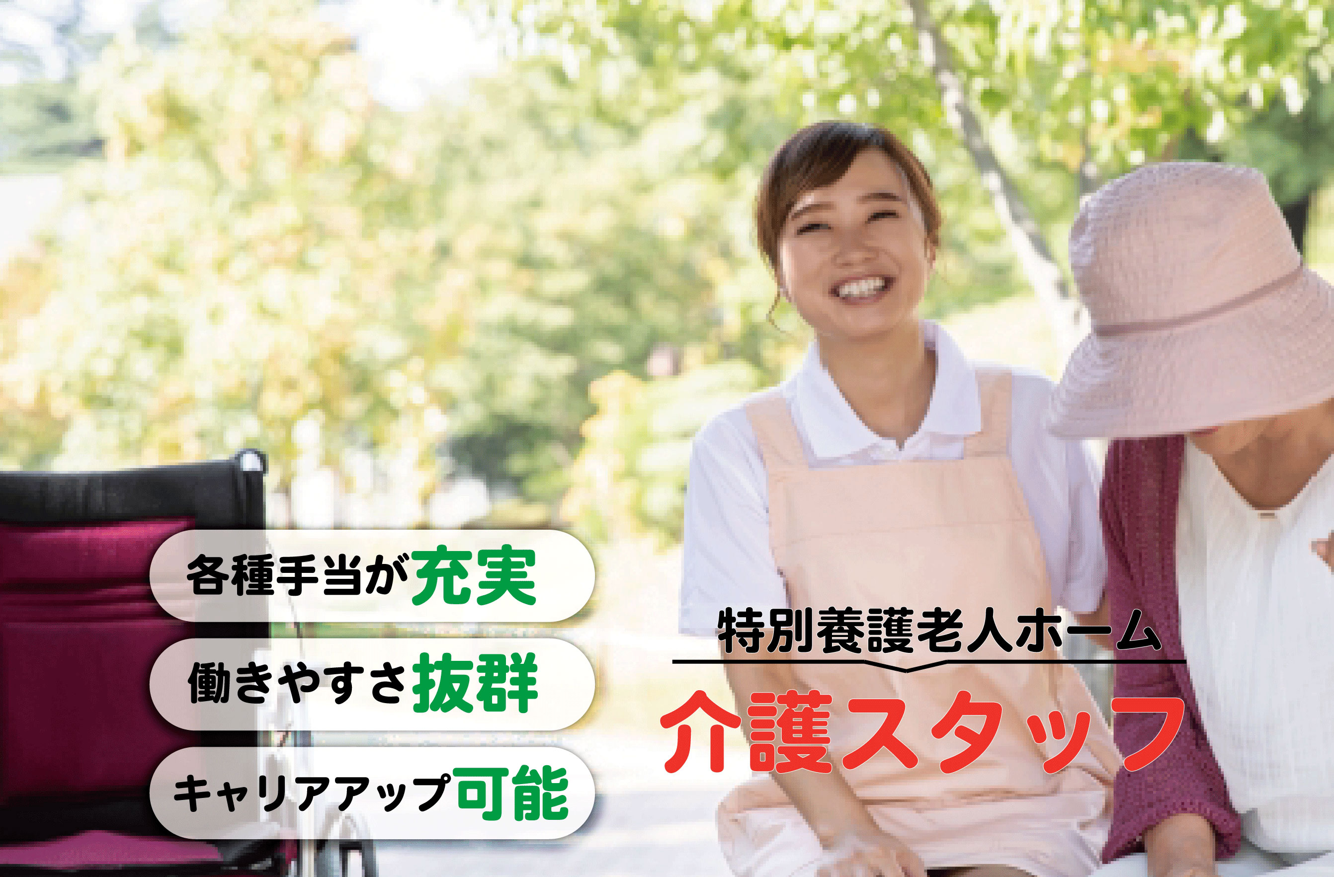 介護職員(正社員)特養盲養護<名古屋市守山区>【IT-24】 イメージ