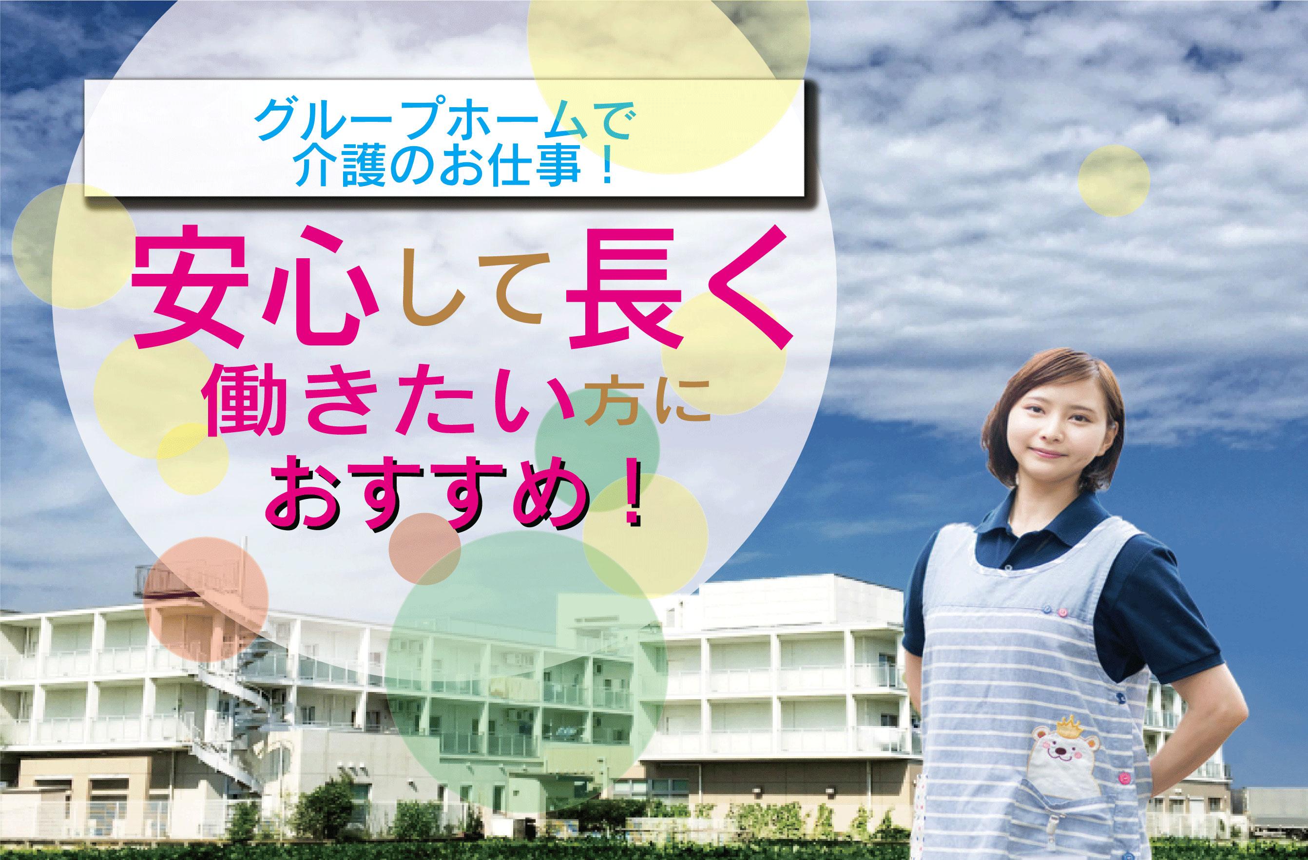 介護士(正社員)グループホーム<春日井市坂下町>【S-86】 イメージ