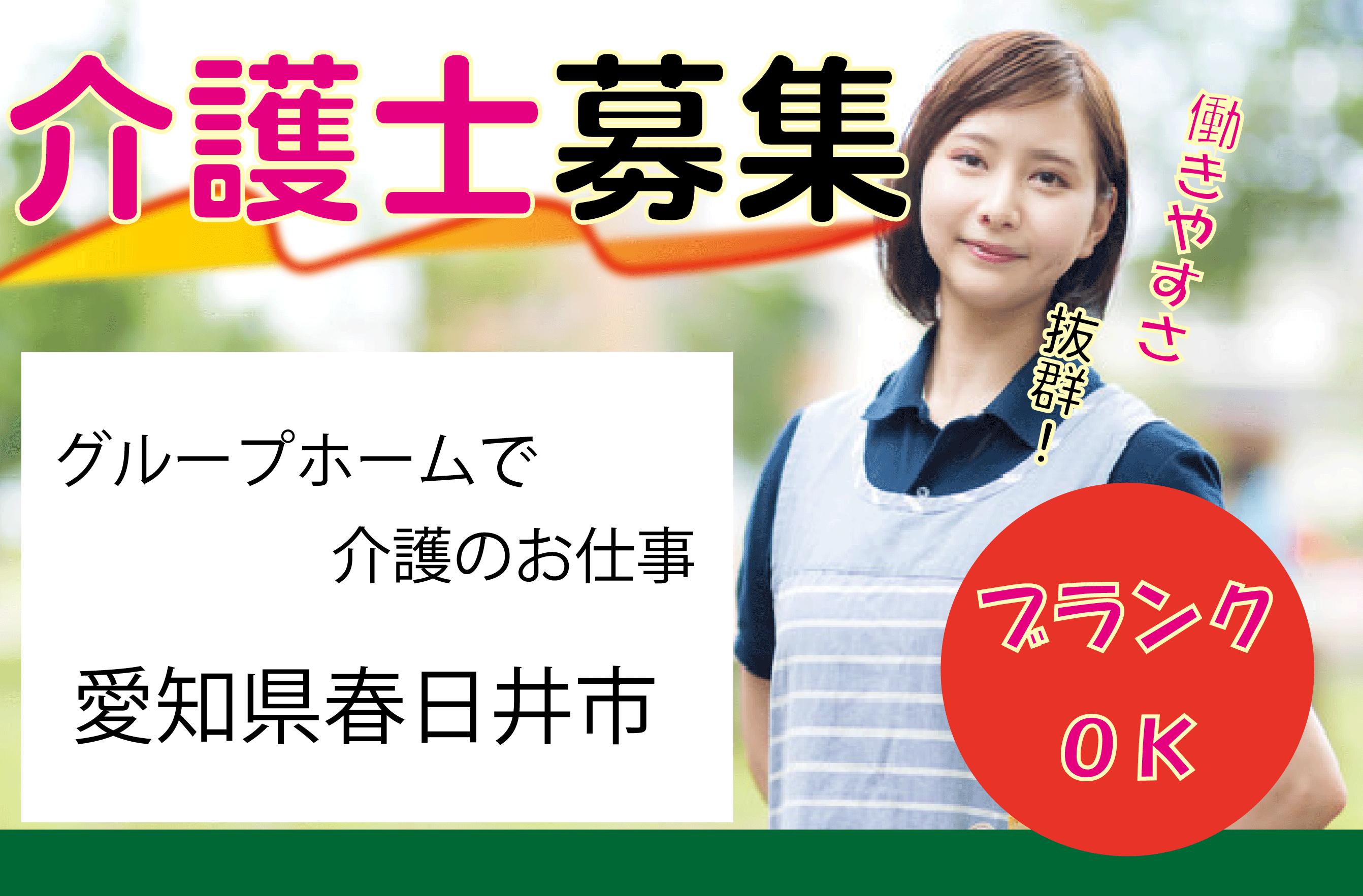 介護士(正社員)グループホーム<愛知県春日井市>【S-86】 イメージ