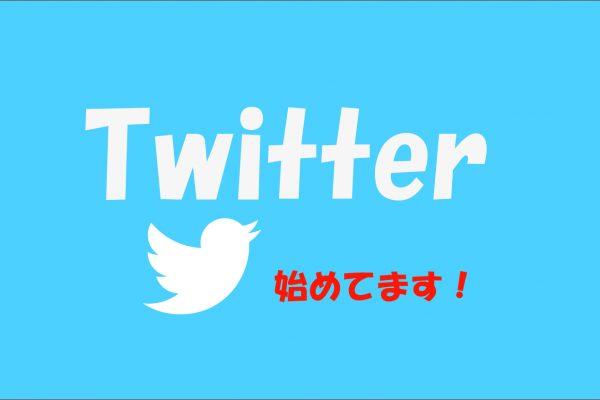 Twitterやってます! イメージ