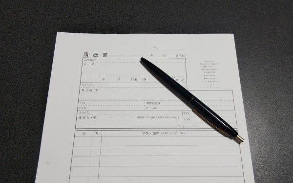 履歴書の書き方・ポイント イメージ