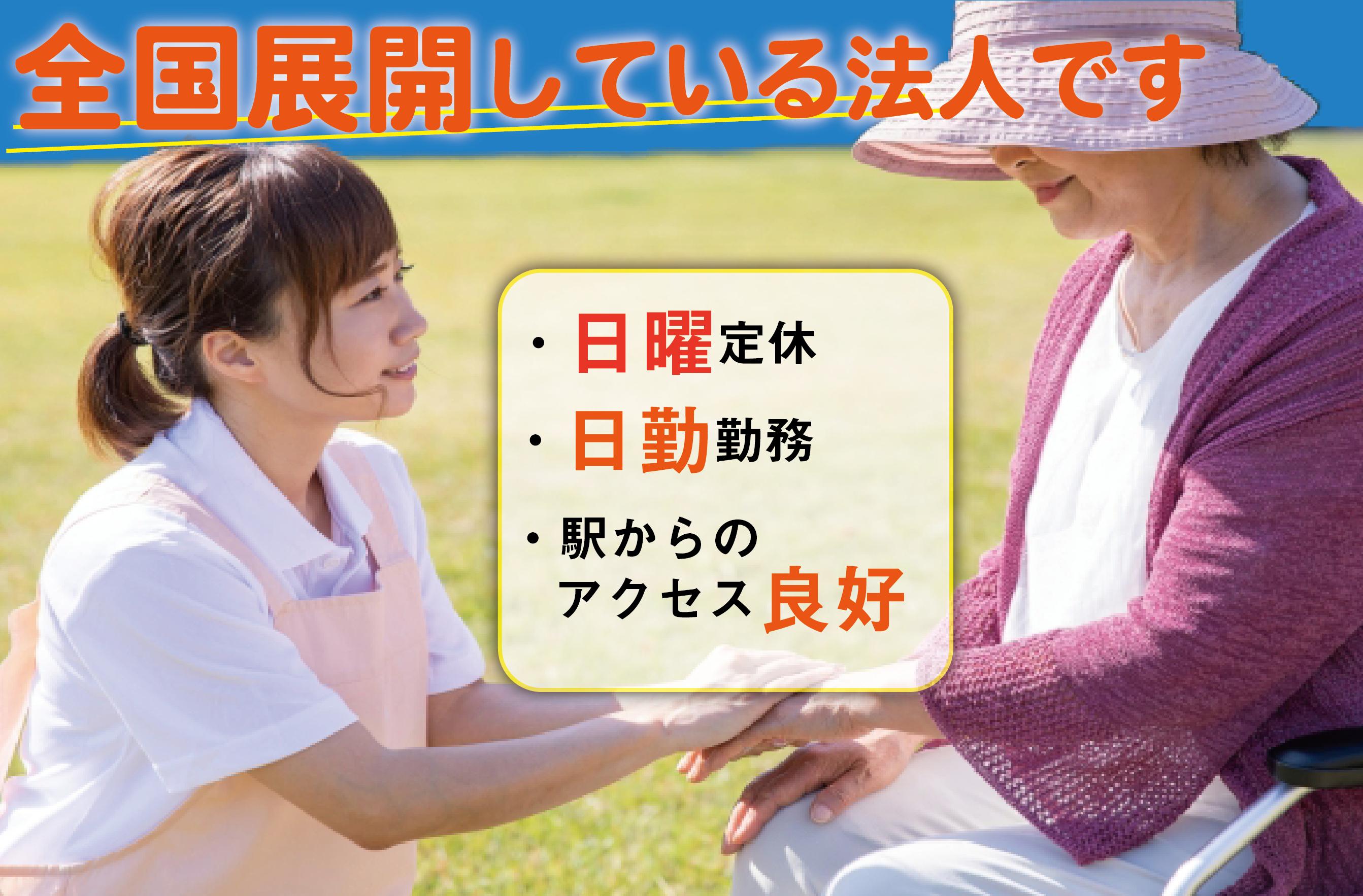介護職(正社員)デイサービス<名古屋市緑区>【KA-26】 イメージ