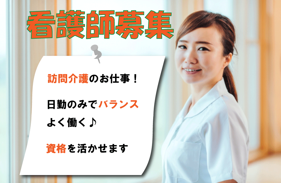 正看護師(正社員)訪問看護ステーション<名古屋市昭和区>【JS-5】 イメージ
