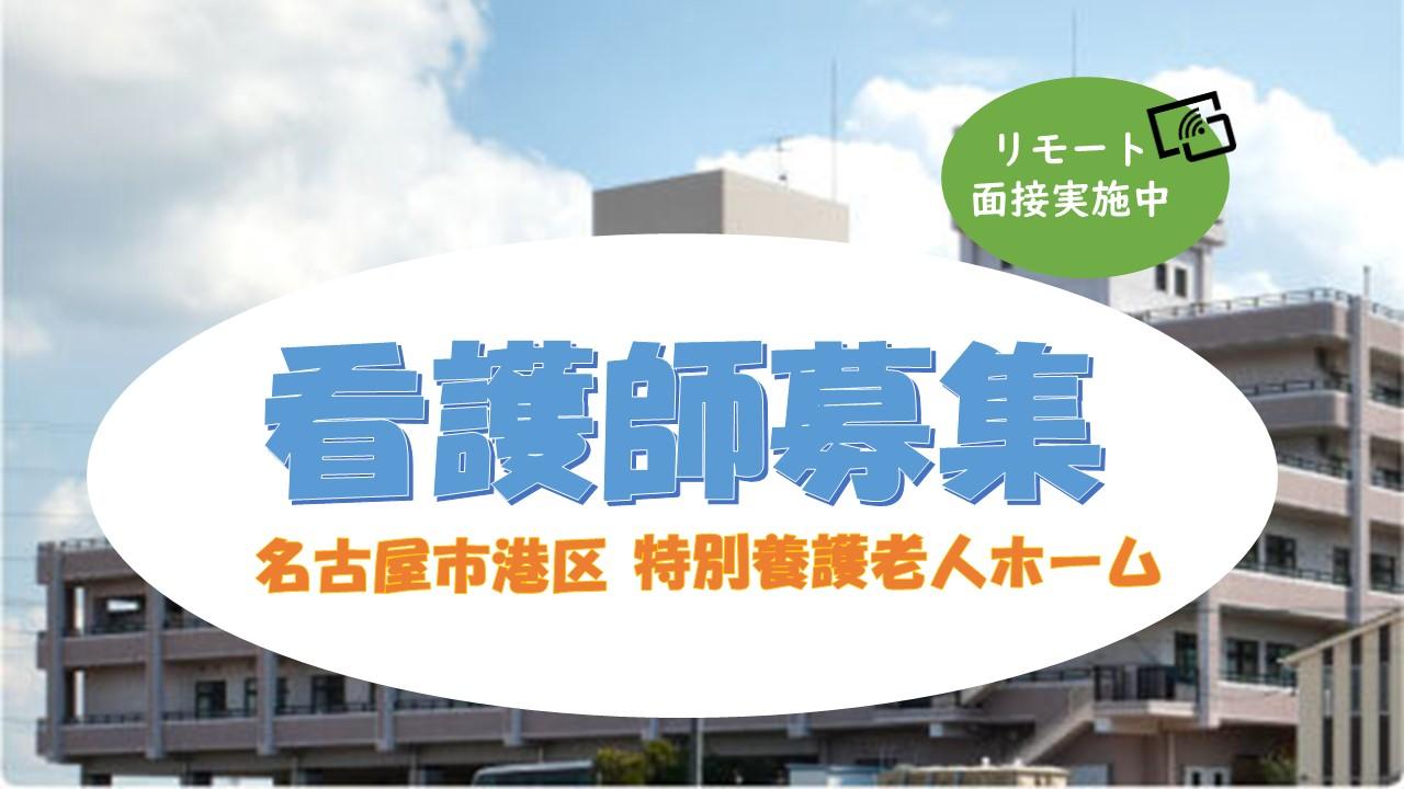 正看護師(正社員)特別養護老人ホーム<名古屋市港区>【KA-239】 イメージ