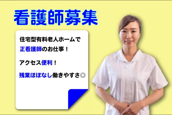 正看護師(正社員)住宅型有料老人ホーム<名古屋市西区>【KA-326】kyo イメージ
