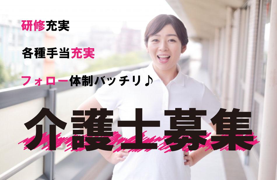 介護職(正社員)小規模多機能型施設<名古屋市中川区>【KA-421】 イメージ