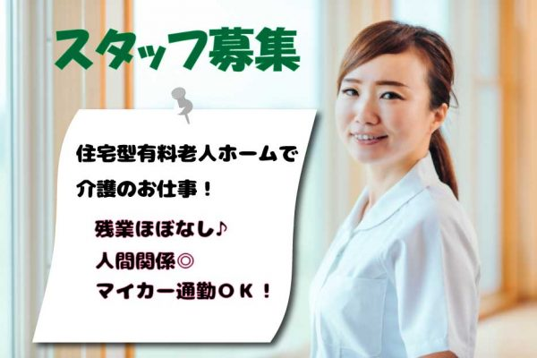 介護職(派遣社員)住宅型有料老人ホーム<名古屋市名東区>【SH-16】 イメージ
