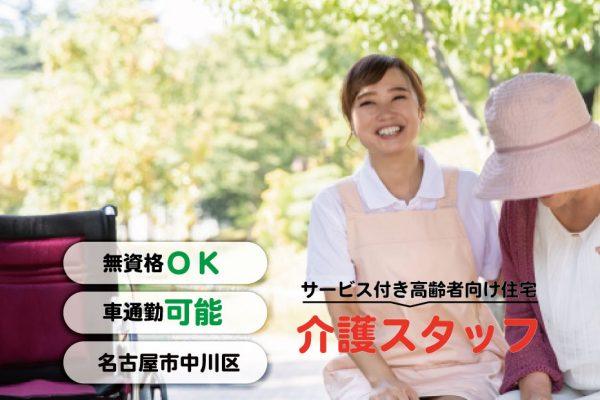 介護職(派遣社員)サービス付き高齢者向け住宅<名古屋市中川区>【HD-10】 イメージ