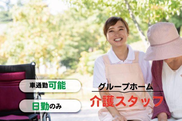 介護職(派遣社員)グループホーム<名古屋市中村区>【HD-7】 イメージ