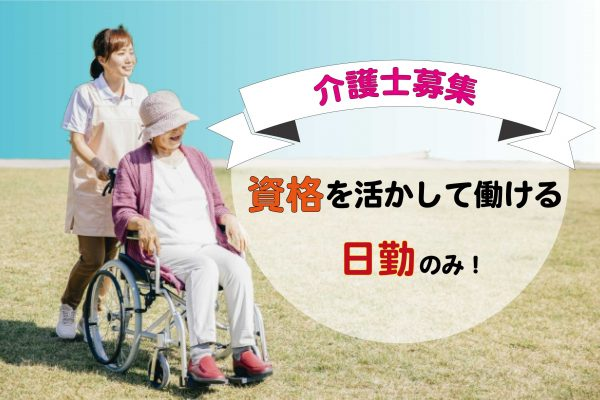 介護職(正社員)住宅型有料老人ホーム<名古屋市名東区>【KA-422】 イメージ