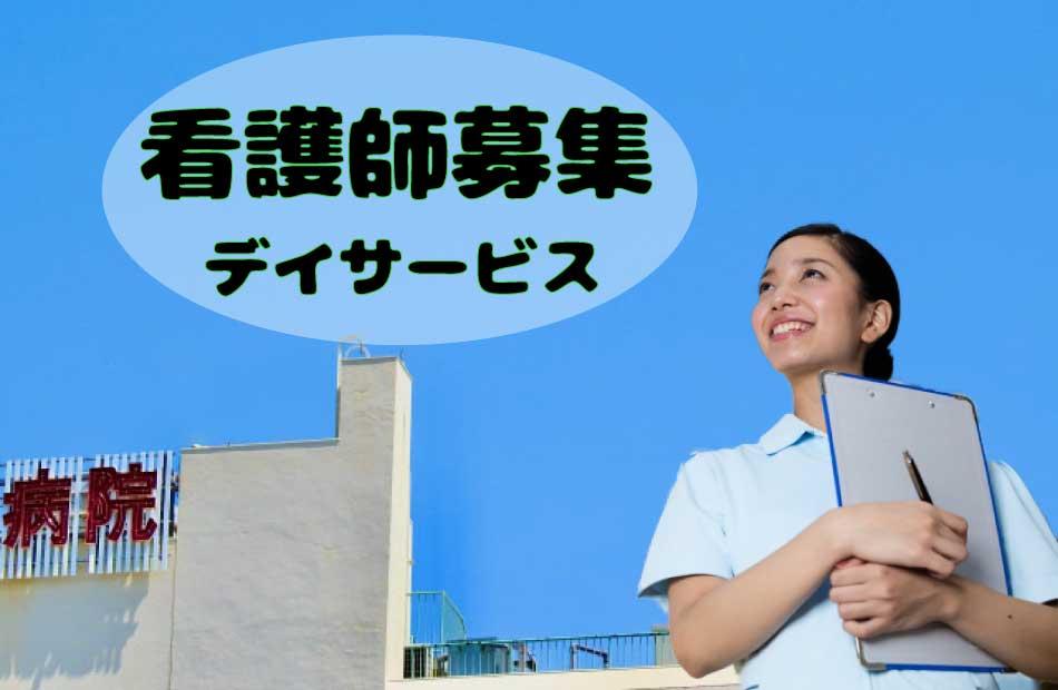 准看護師(パート)デイサービス<名古屋市守山区>【IT-626】 イメージ