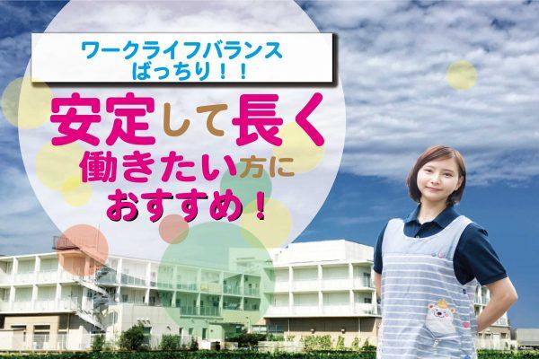 介護福祉士(正写真)介護付き有料老人ホーム<名古屋市南区>【KA-440】 イメージ