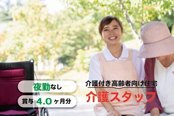 介護職(正社員)介護付き高齢者向け住宅<愛知県岡崎市>【IT-631】 イメージ