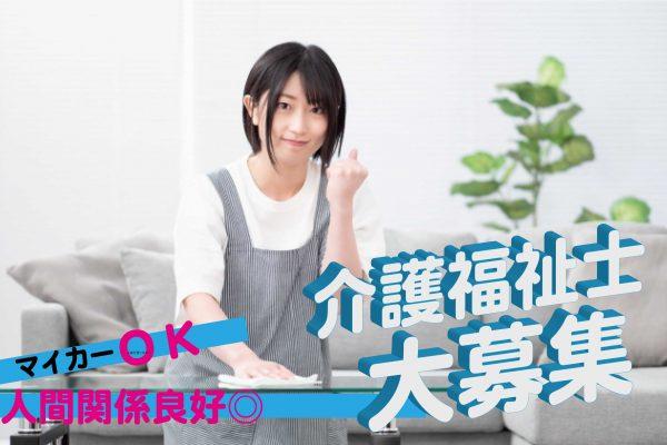 介護職(派遣社員)住宅型有料老人ホーム<名古屋市名東区>【SH-18】 イメージ