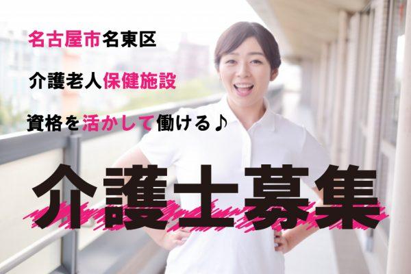 介護職(派遣社員)介護老人保健施設<名古屋市名東区>【MH-2】 イメージ