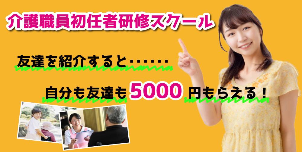介護職員初任者研修スクール開校!友達紹介キャンペーン実施中!
