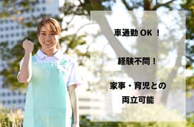おすすめ求人!名古屋市緑区のユニット型の特別養護老人ホーム