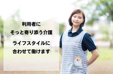 おすすめ求人!名古屋市名東区の介護老人保健施設