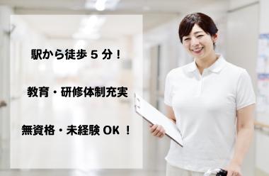 おすすめ求人!名古屋市北区の地域密着型特別養護老人ホーム