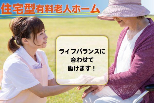 介護職(派遣社員)住宅型有料老人ホーム<名古屋市緑区>【MH-10】 イメージ