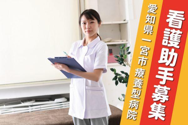 看護助手(派遣社員)療養型病院<愛知県一宮市>【MH-12】 イメージ